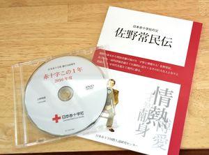 贈呈された「佐野常民伝」とDVD「赤十字この1年」