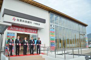 現地に立て替え、多久支店を統合する形でオープンした佐賀共栄銀行小城支店=小城市小城町