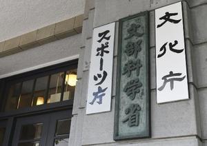 文部科学省の看板
