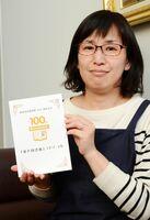 鹿島市民図書館が開館100周年記念で制作した「私と図書館」のエピソード集