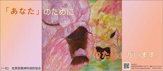 佐賀女子高校 美術デザインコース2年 小林 砂羽