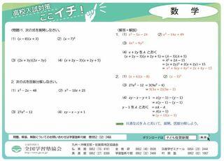 高校入試対策 ここイチ! 数学