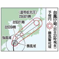 台風17号の予想進路(21日23時現在)