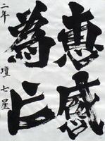 (3)「臨 比丘恵感造像記」 壇 七星(鳥栖2年) 造像記らしい力強さが出るように、文字の曲がり角を押さえ、弱い線を出さないように心掛けて書きました。