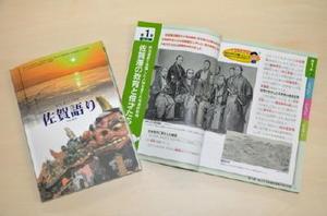 高校生向けに佐賀の人物や歴史などをまとめた郷土学習資料