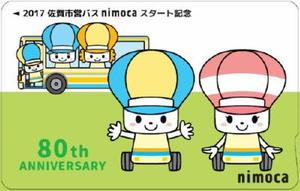 佐賀市営バスが販売するニモカの記念カード