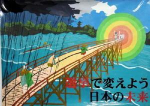 隈本裕亮さんの作品「選挙で変えよう日本の未来」