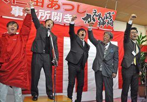 事務所開きで「かえんば神埼」と気勢を上げる大仁田厚氏(中央)ら=神埼市神埼町