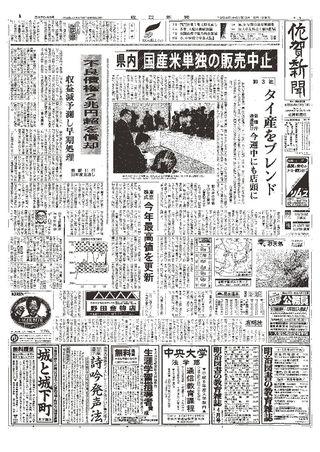 平成を訪ねて(3)平成のコメ騒動(H5、6年)国産求め奔走 隔世の感
