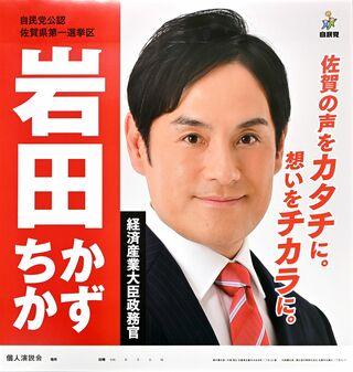 <2021衆院選さが>県内4候補公約 岩田 和親氏(48) 自民・前