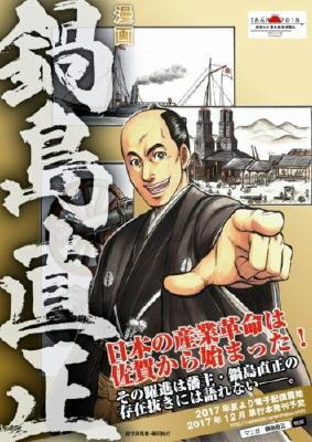 県、15日から直正公の漫画ウェブ配信