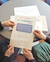 悩みを語り合い、対応の仕方を学ぶ場への参加を呼び掛ける「ギャンブル依存症家族の会」佐賀支部のチラシ