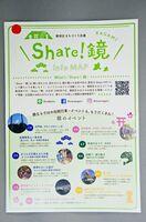 「Share!鏡 infoMAP」の表紙部分
