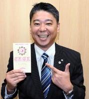 「佐賀わくわくパスポート」2016年版をアピールする佐賀商工会議所青年部の吉原崇己会長