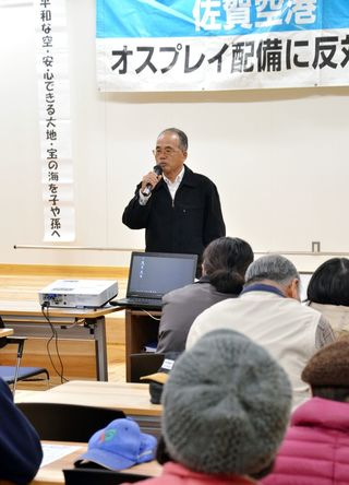 オスプレイ配備撤回を 佐賀市で反対住民集会