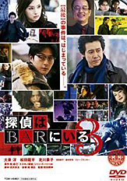 DVD「探偵はBARにいる3」「スリー・ビルボード」