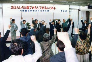 <平成 この日、>大隈侯をお札に「実現の会」発足=平成6年4月28日(25年前)