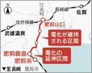 <新幹線長崎ルート>並行在来線の電化区間を1駅分延伸 「…