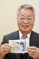 「西京漬 銀だら」を手にする松浦漬本舗の山下善督社長