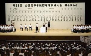 大阪市で行われた第98回全国高校野球選手権大会の組み合わせ抽選会=4日午後、フェスティバルホール