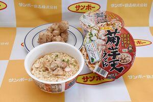 サンポー食品と基山町がコラボした「菊芋天うどん」。5万食を限定販売する=基山町役場