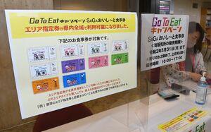 「SAGAおいし~と食事券」の販売所。エリア指定券は28日から県内全域で使えるようになった=佐賀市
