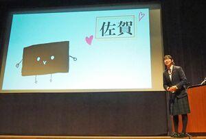 手作りキャラクターとの会話形式など、伝える工夫を重ねた発表が目立った「高校生ICT利活用プレゼンテーション大会」=佐賀市の東与賀文化ホール