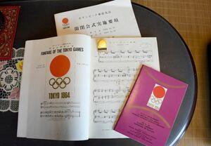 開閉会式で使った楽譜やバッジ