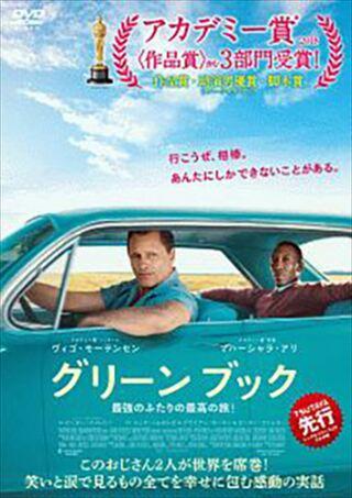 DVD「グリーンブック」