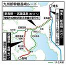<新幹線長崎ルート>フル規格の武雄温泉ー長崎、2022年…