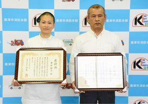 消防長表彰を受けた吉田蘭子さん(左)と松本清志さん=唐津市の市消防本部