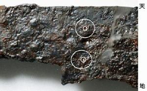 大刀の根元部分に刻まれた円形模様(白い丸の部分、埼玉県坂戸市教育委員会提供)