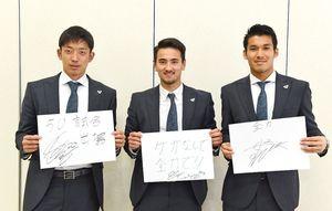左からGK権田修一選手、ファンティーニ燦選手、辻周吾選手