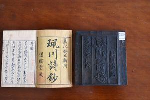館蔵の版木(右)で刷られた「珮川詩鈔」。京都の古書店から購入し今回初めて展示=多久市郷土資料館