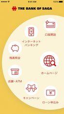 佐賀銀行がスマホアプリ導入