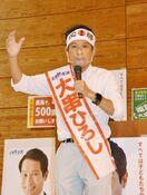 <衆院選・候補者の訴え>大串 博志氏(56)立民・前 国…