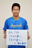 豊田陽平選手