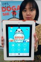 同時通訳できる多言語コールセンターと連動した佐賀県観光アプリ「DOGANSHITATO?」