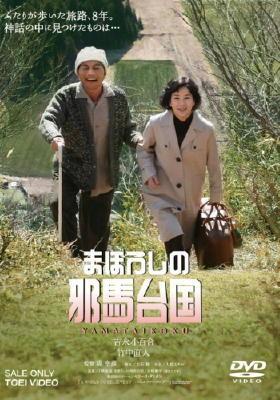 旅するシネマ(16)「まぼろしの邪馬台国」(2008年)