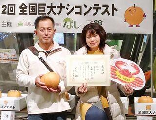 巨大ナシ、高田さん(伊万里市)連覇 台風耐えた大玉3160グラム