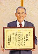 防犯意識向上に尽力 志久さんに九州管区警察局長感謝状