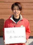若者の1票(5)「若い力あふれる町に!!」溝口祐紀さん(…