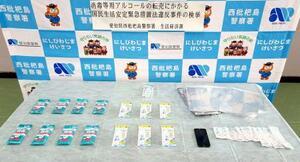 押収された消毒液など(愛知県警提供)