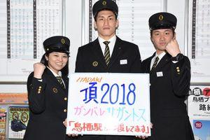 JR鳥栖駅の(左から)幸山由加さん、本田貴英さん、内之倉直樹さん