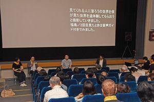 映画「もうろうをいきる」の上映会後のトークイベント。発言は要約筆記でスクリーンに映し出された=佐賀市のシアター・シエマ