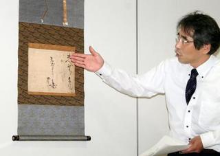 秀吉の自筆文書、熊本で発見
