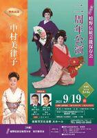 嬉野伝統芸能保存会2周年公演のチラシ