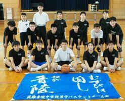 武雄青陵中バスケットボール部