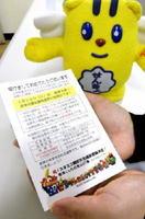 18歳の高校生らに届く市長選・市議選の日程を明記した唐津市選管からの年賀状