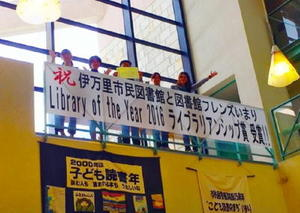 ライブラリアンシップ賞の受賞を喜ぶ伊万里市民図書館の職員ら